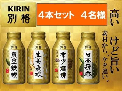 キリン別格賞 4本セット 20.22.23HP
