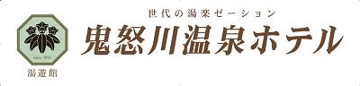 鬼怒川ロゴHP