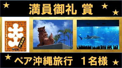 沖縄旅行HP