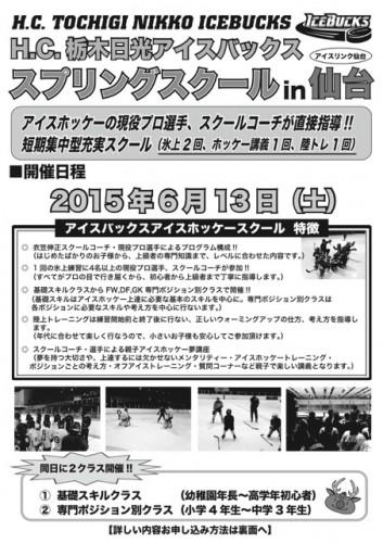 テンポラリースクール仙台2015 のコピー