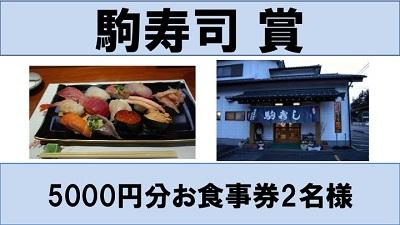 駒寿司HP