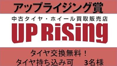 NEWアップライジング賞HP