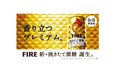 fire_540x960_kakuninHP