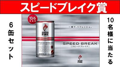 BNG(3日共通)スピードブレイク賞HP