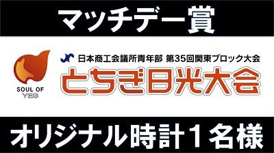 3日BNGマッチデー賞HP