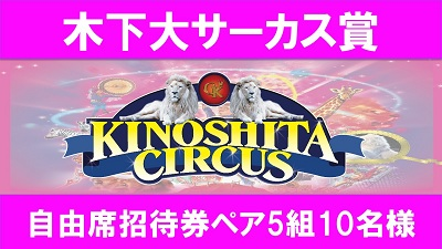 BNG(17日)木下大サーカス賞HP