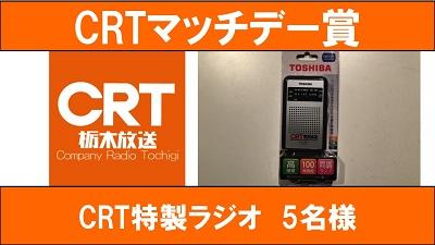 CRTマッチデー BNG素材HP