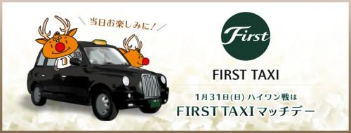 OK 20160131_firsttaxi