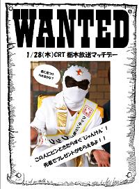 wanted1HP