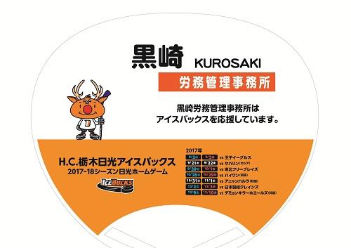 uchiwa_kurosakiHP