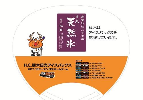 uchiwa_syogetsuHP