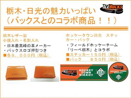 170909 栃木コラボ商品POP②