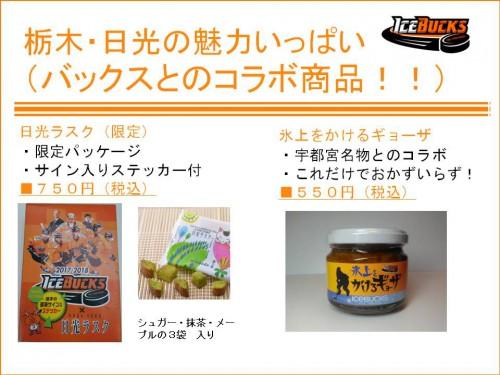 170909 栃木コラボ商品POP①