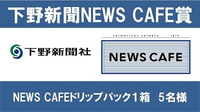 下野新聞賞HP
