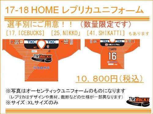 170921 レプユニ(ホーム)POP