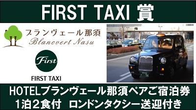 First taxi賞HP
