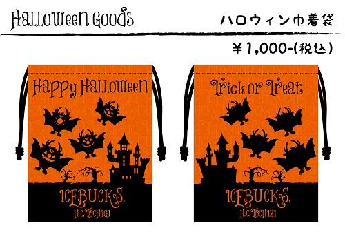 171028【POP】ハロウィン 巾着袋HP