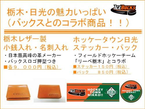 170909 栃木コラボ商品POP② (1)