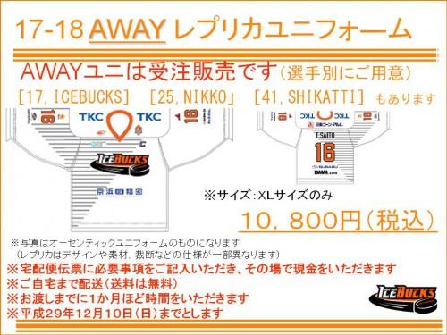 170921 レプユニ(アウェイ)POP