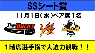 10_31SS賞HP