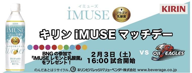 2月3日 「キリンiMUSEマッチデー」を開催