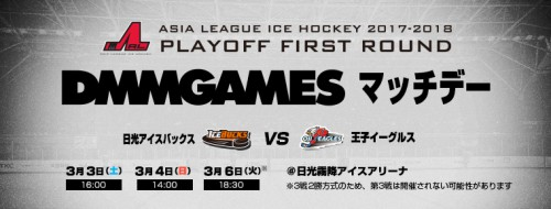 201803030406_playoff-first-round (1)