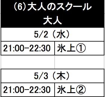 スクリーンショット 2018-05-01 14.35.46