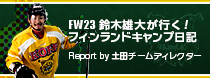 FW23鈴木雄大が行く!フィンランドキャンプ日記 Report by 土田チームディレクター