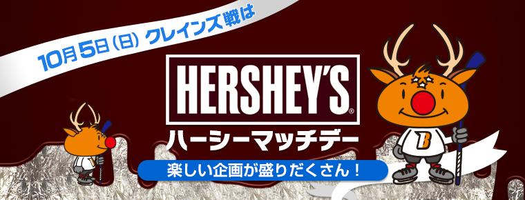 10月5日(日)「HERSHEY'S ハーシーマッチデー」を開催