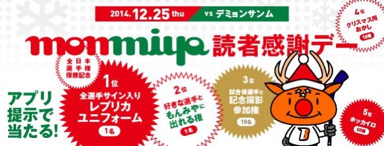 12月25日 monmiya読者感謝デーを開催