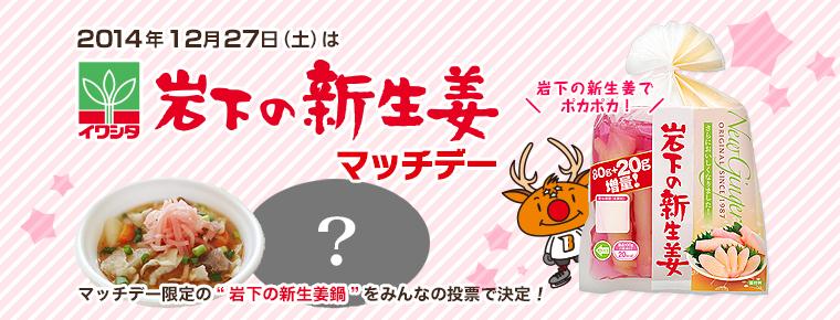 12月27日 岩下の新生姜マッチデー開催