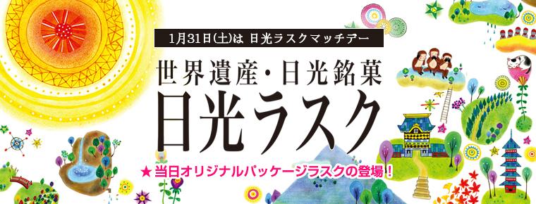 1月31日 日光ラスクマッチデーを開催