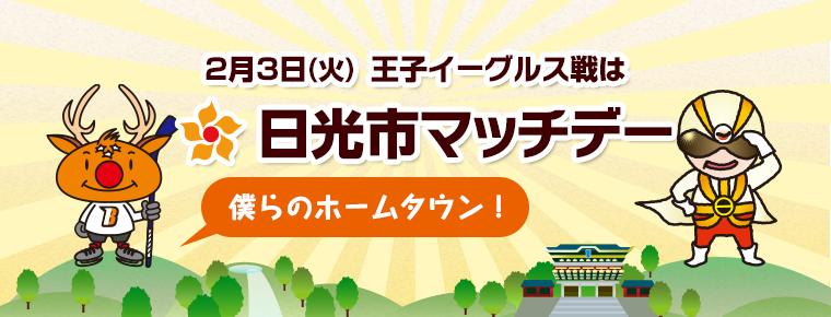 2月3日 日光市マッチデーを開催