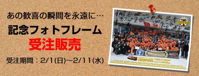 全日本選手権優勝記念フォトフレームを受注販売