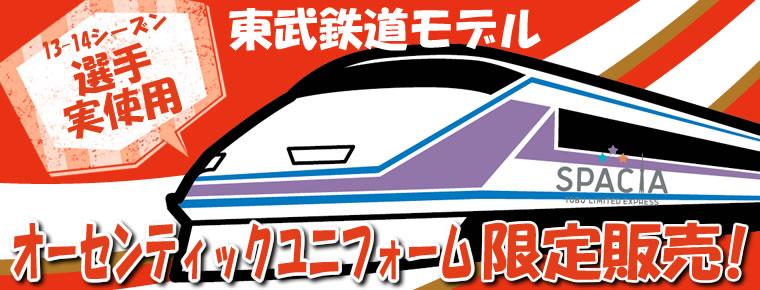 選手実着2013-2014シーズン東武 オーセンティックユニフォーム販売