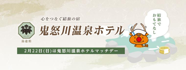 2月22日 鬼怒川温泉ホテルマッチデーを開催