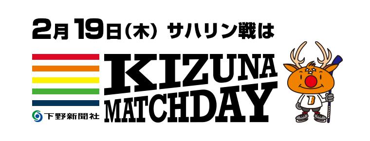 2月19日 下野新聞社KIZUNAマッチデーを開催