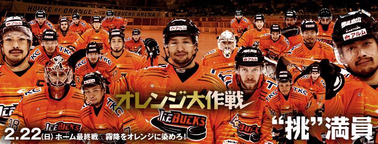 2月22日 ホーム最終戦「オレンジ大作戦」を実施!