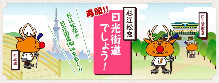 杉江松恋コラム「日光街道でしょう!」