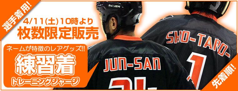 2014-2015シーズン選手実着練習着(黒)販売