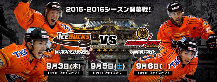 9月3日・5日・6日 vsデミョンサンム3連戦