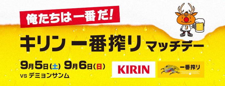 9月5日(土)・6日(日) 「キリン一番搾りマッチデー」を開催