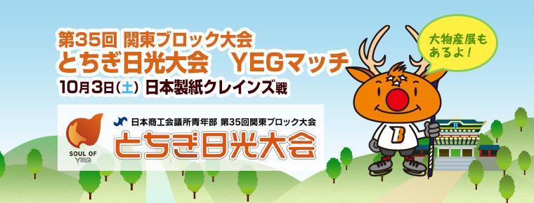 10月3日「第35回 関東ブロック大会 とちぎ日光大会 YEGマッチ」開催