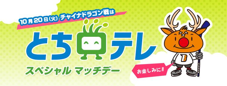 10月20日 「とちテレ スペシャル マッチデー」を開催