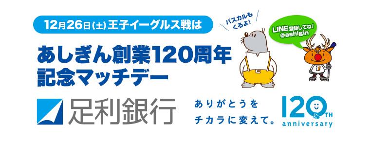 12月26日 「あしぎん創業120周年記念マッチデー」開催