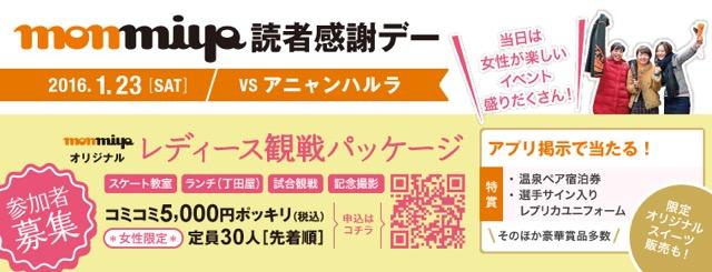 1月23日 「monmiya読者感謝デー」開催