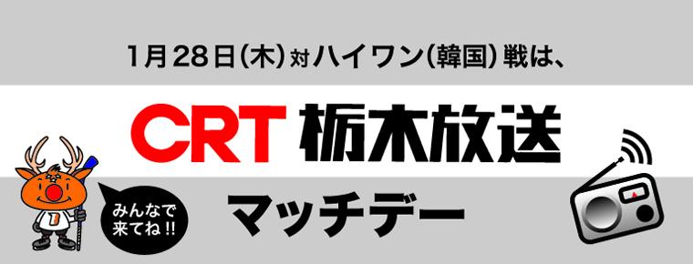 1月28日 「CRT栃木放送マッチデー」を開催