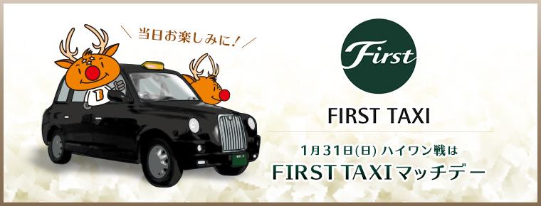 1月31日 「FIRST TAXIマッチデー」を開催