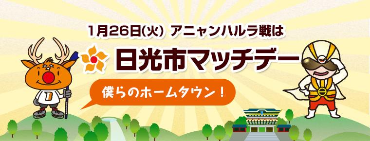 1月26日 「日光市マッチデー」を開催
