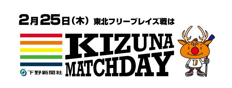 2月25日 「下野新聞社KIZUNAマッチデー」を開催